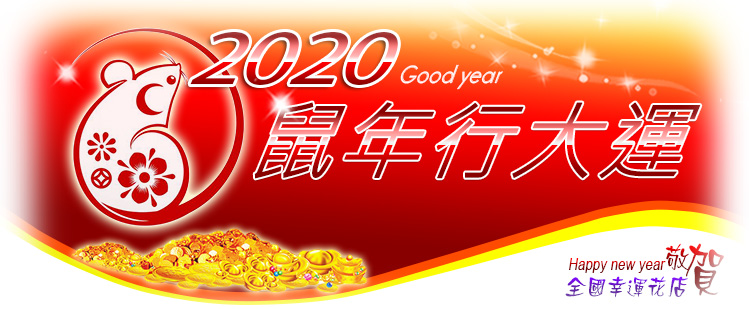 情人節禮物-情人節訂花,Valentines-Day-Good-Luck-Dragon-Year